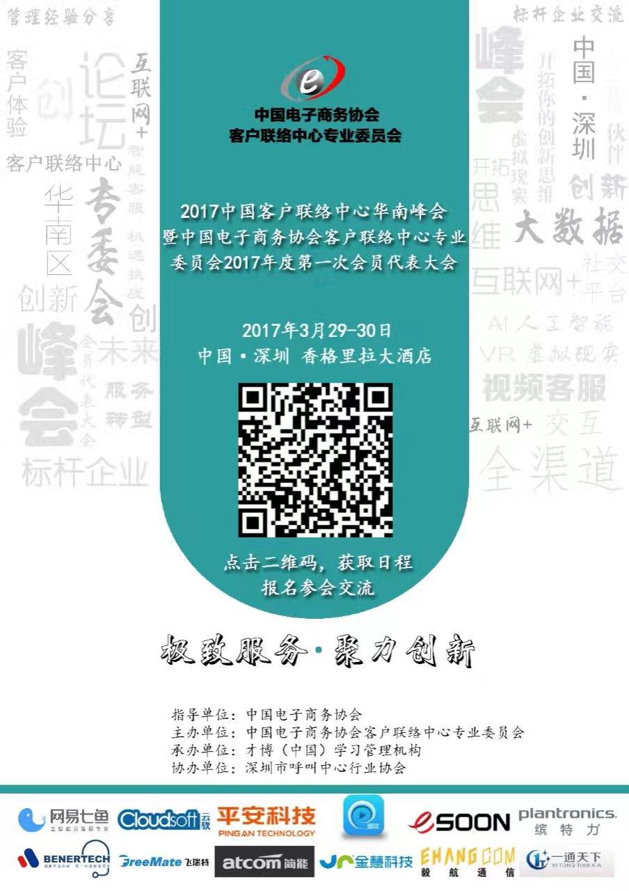 2017中国客户联络中心