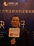 网易七鱼――2017年中国客户联络中心发展年会优秀企