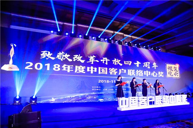 """2018年度""""中国客户联"""