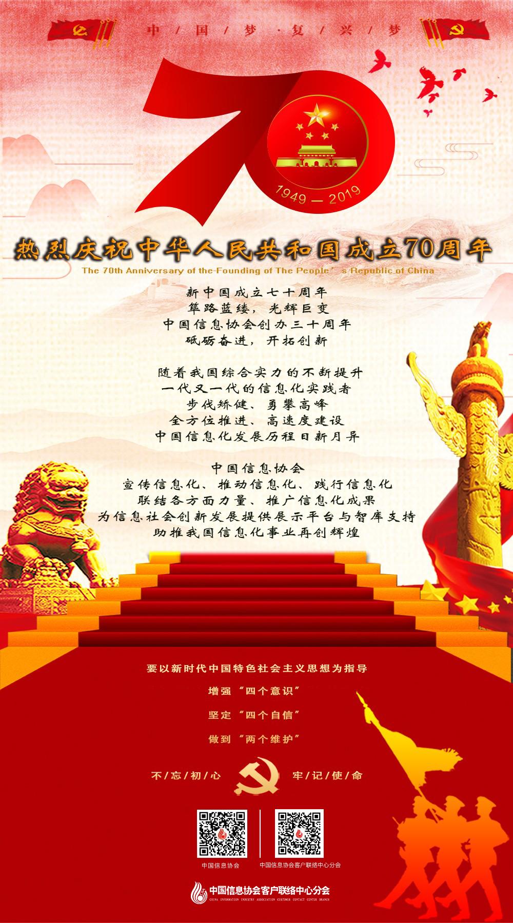中国信息协会客户联络
