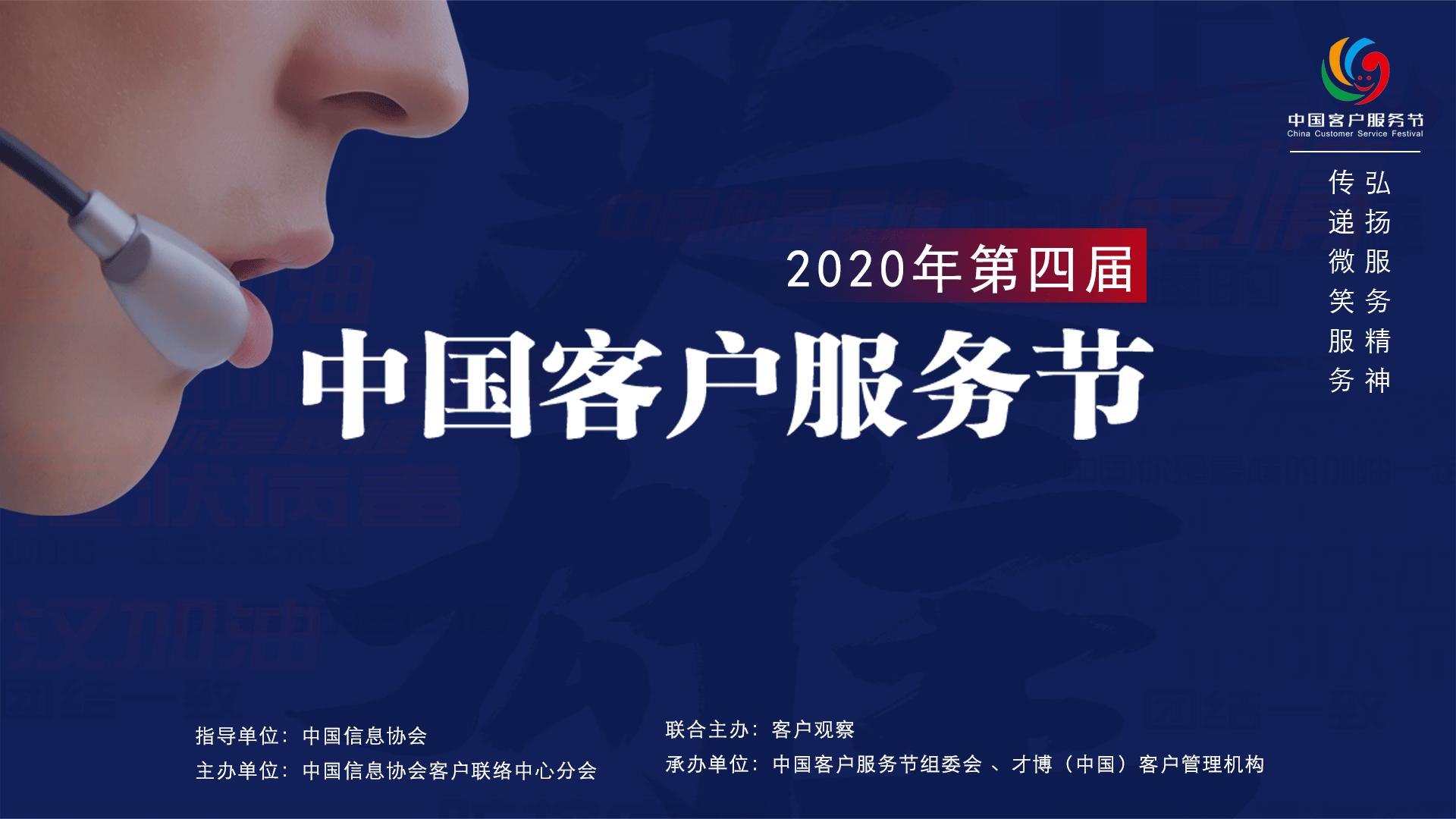 2020年(第四届)中国
