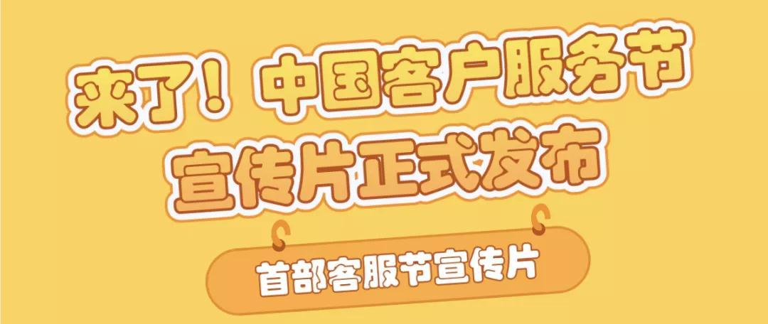 来了!中国客户服务节