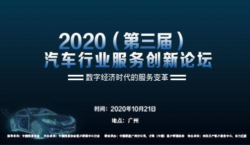 2020(第三届)汽车行