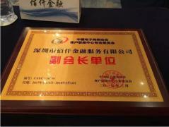 佰仟金融获中国电子商