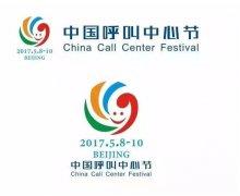 2017年中国呼叫中心节