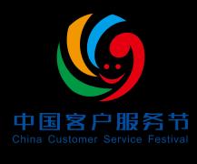 2017年中国客户联络中