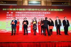 颁奖晚会获奖企业和个人合影