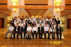 关于举办第二届中国电
