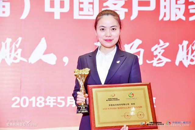 华夏航空获第二届中国