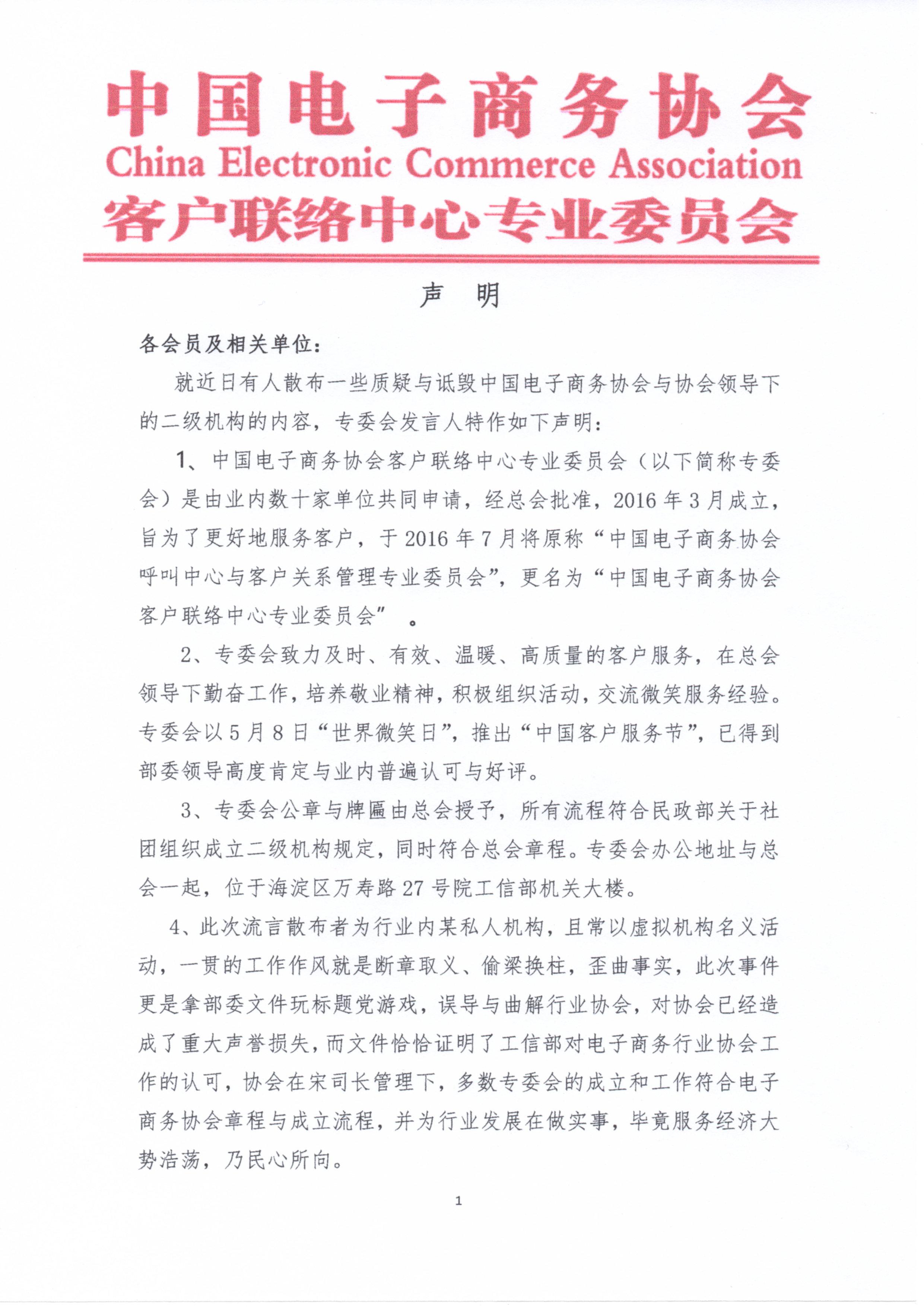 中国电子商务协会客户