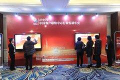 2016 中国客户联络中